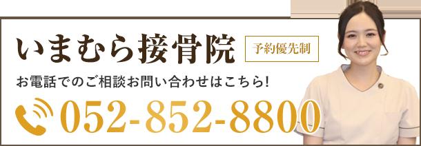 電話:052-852-8800